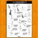 Poster Iaido